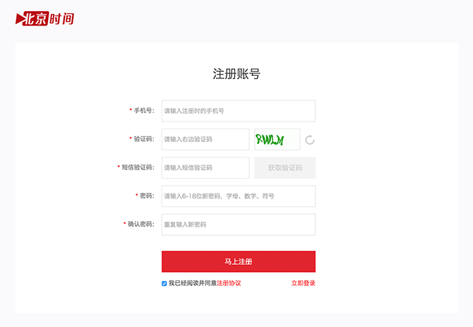 注册帐号页面