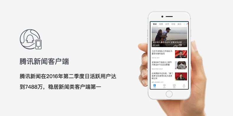 tencent-news