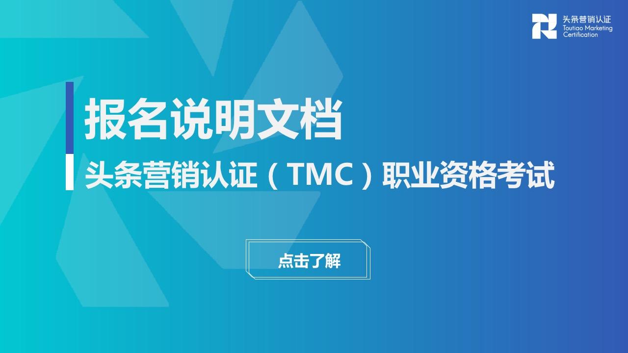 头条营销认证(TMC)