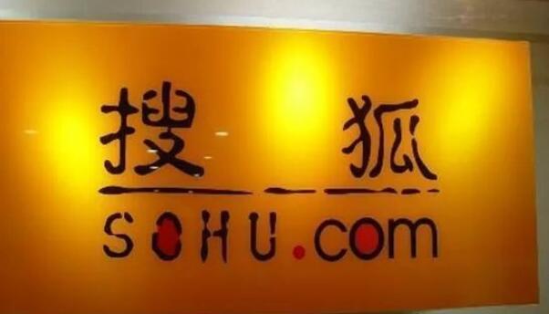 """搜狐号重磅出击,全面肃清整顿""""违规发布经济类信息"""""""