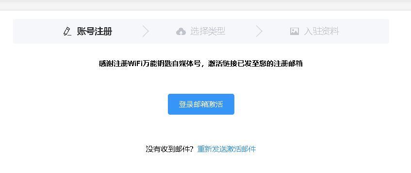 WiFi万能钥匙自媒体号注册