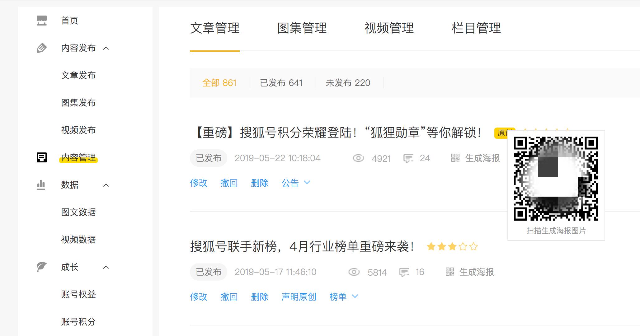 搜狐号上线文章海报生成功能,一键分享到朋友圈
