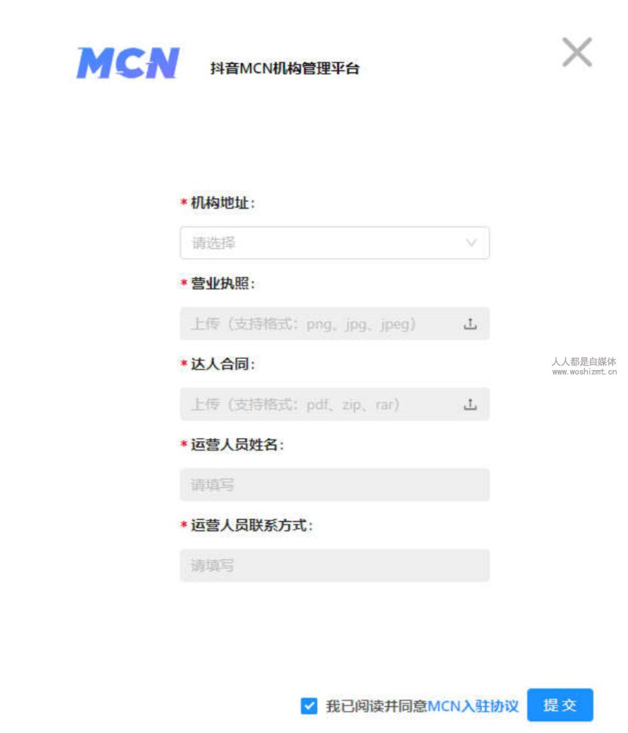 抖音 MCN 机构管理平台使用说明