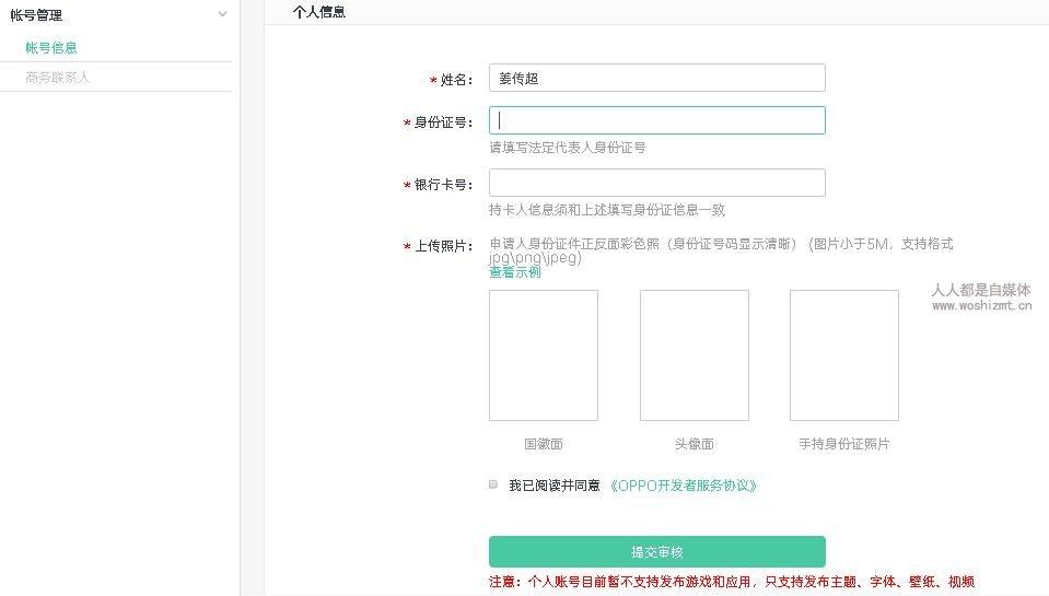 注册oppo自媒体账号
