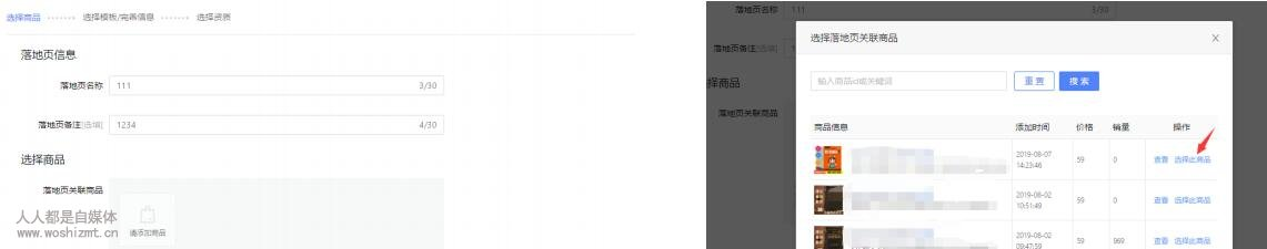 【商品选择】:机审已经通过的商品会显示在【落地页关联商品】内