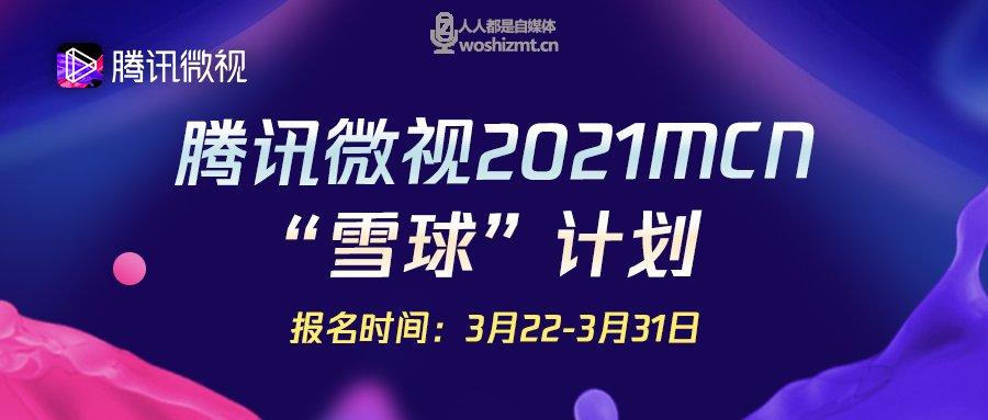 """腾讯微视2021MCN""""雪球""""计划:争享千万流量、百万现金福利"""