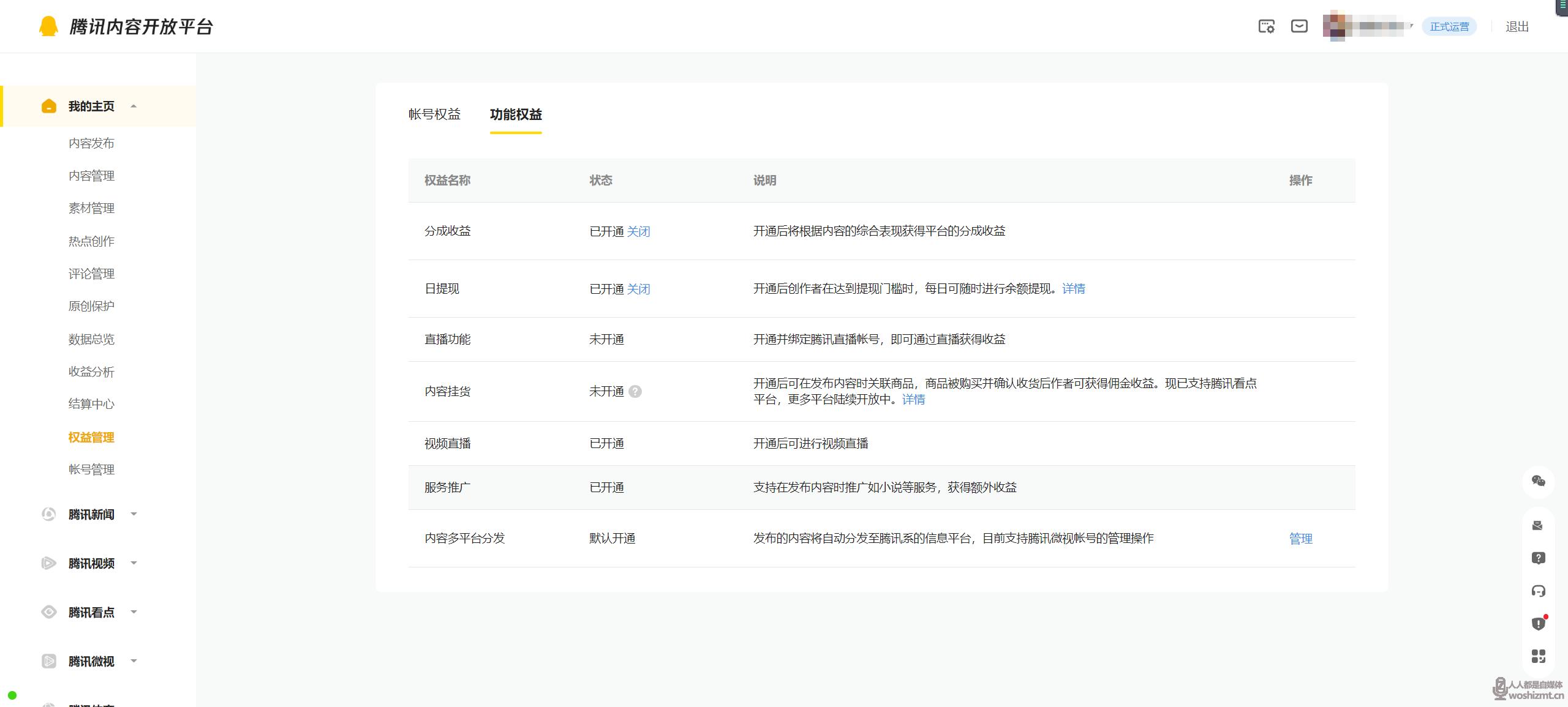 """腾讯内容开放平台""""日提现""""权益上线通知"""